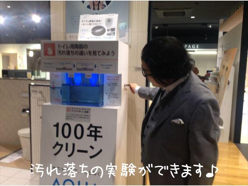 KYOTO REFORM STATIONタンクレスシャワートイレ編